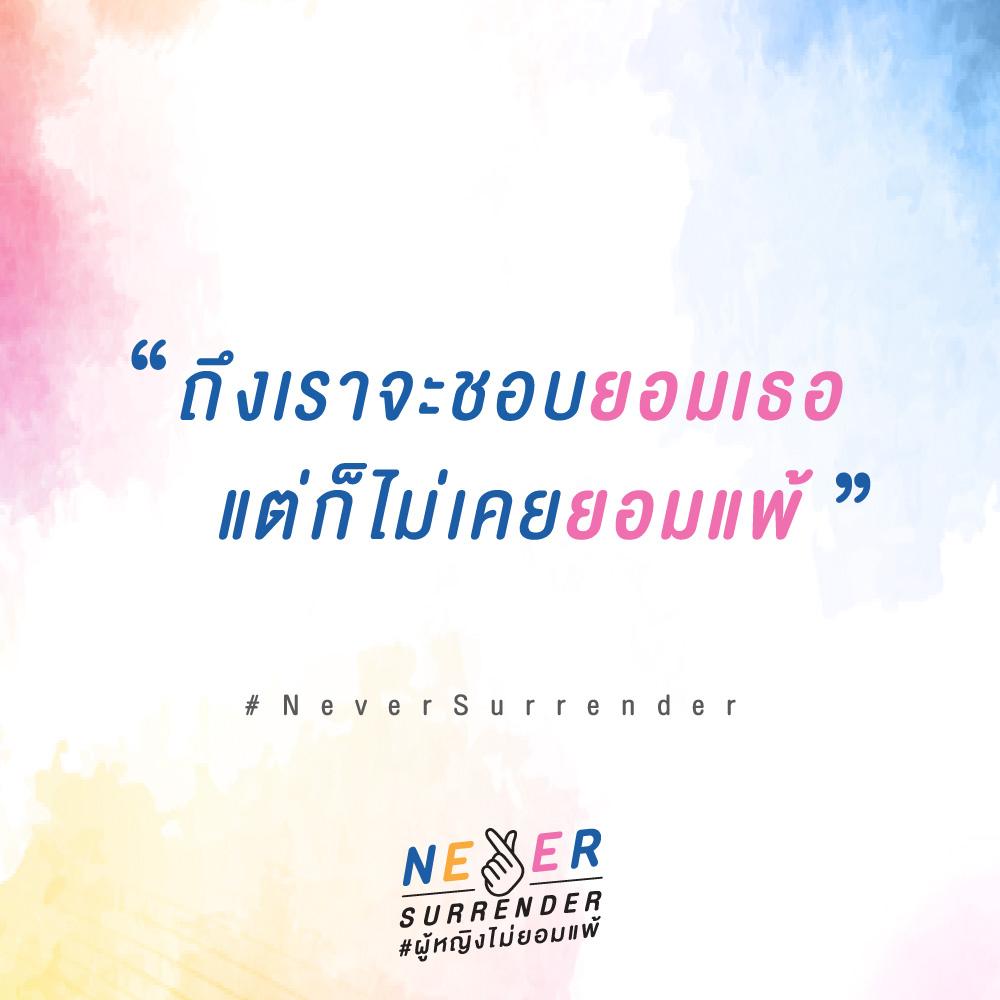 Never Surrender_ถึงเราจะชอบยอมเธอ แต่ก็ไม่เคยยอมแพ้