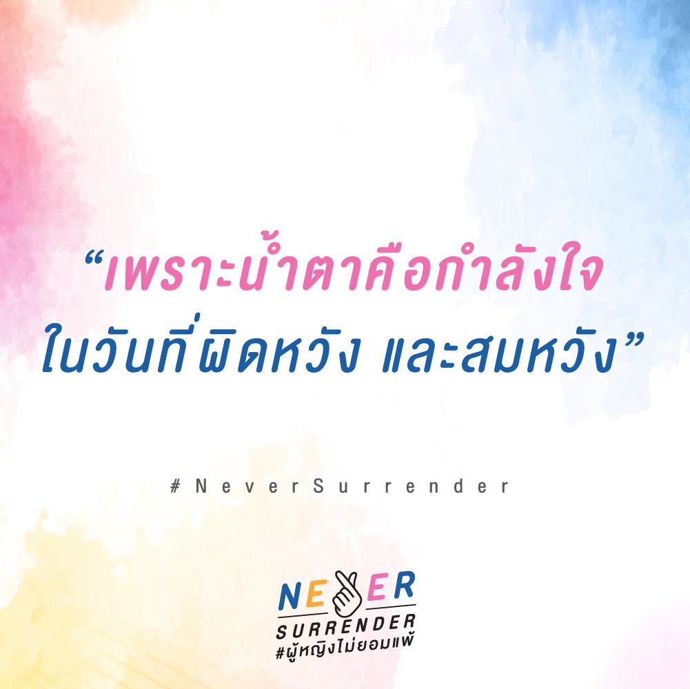Never Surrender_เพราะน้ำตาคือกำลังใจ ในวันที่ผิดหวัง และสมหวัง