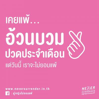 Never Surrender_เคยแพ้ อ้วนบวม ปวดประจำเดือน แต่วันนี้เราจะไม่ยอมแพ้