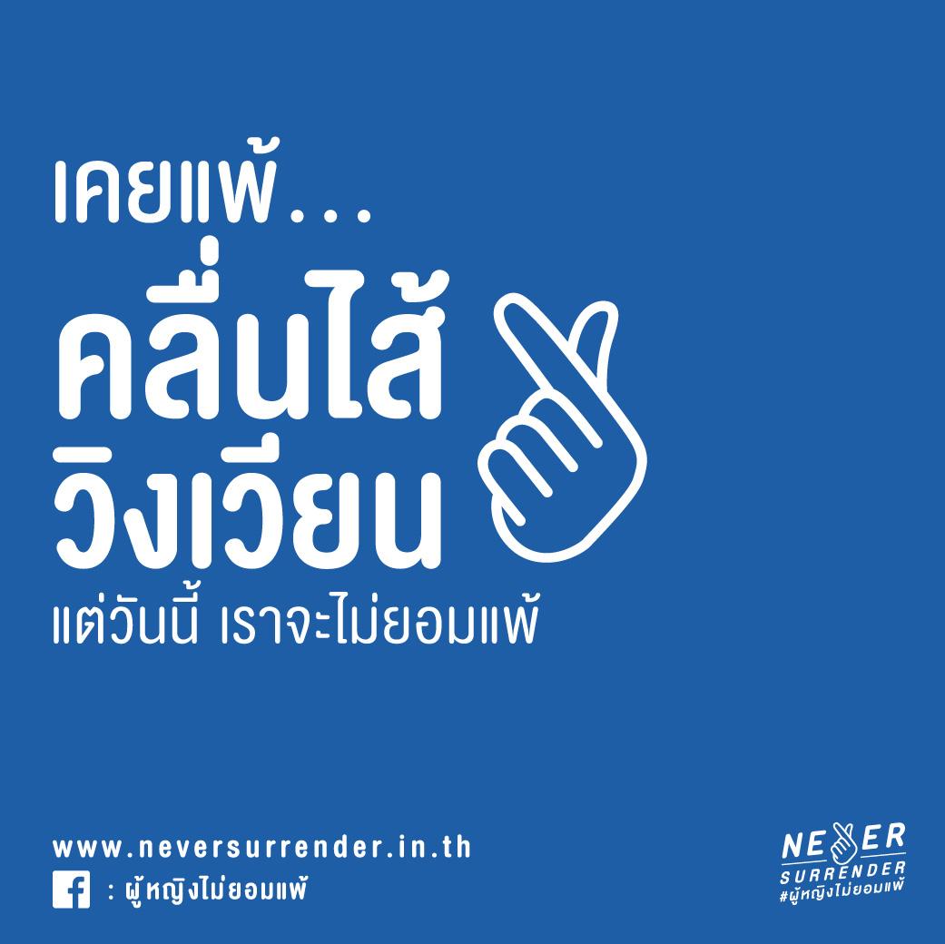 Never Surrender_เคยแพ้ คลื่นไส้ วิงเวียน แต่วันนี้เราจะไม่ยอมแพ้