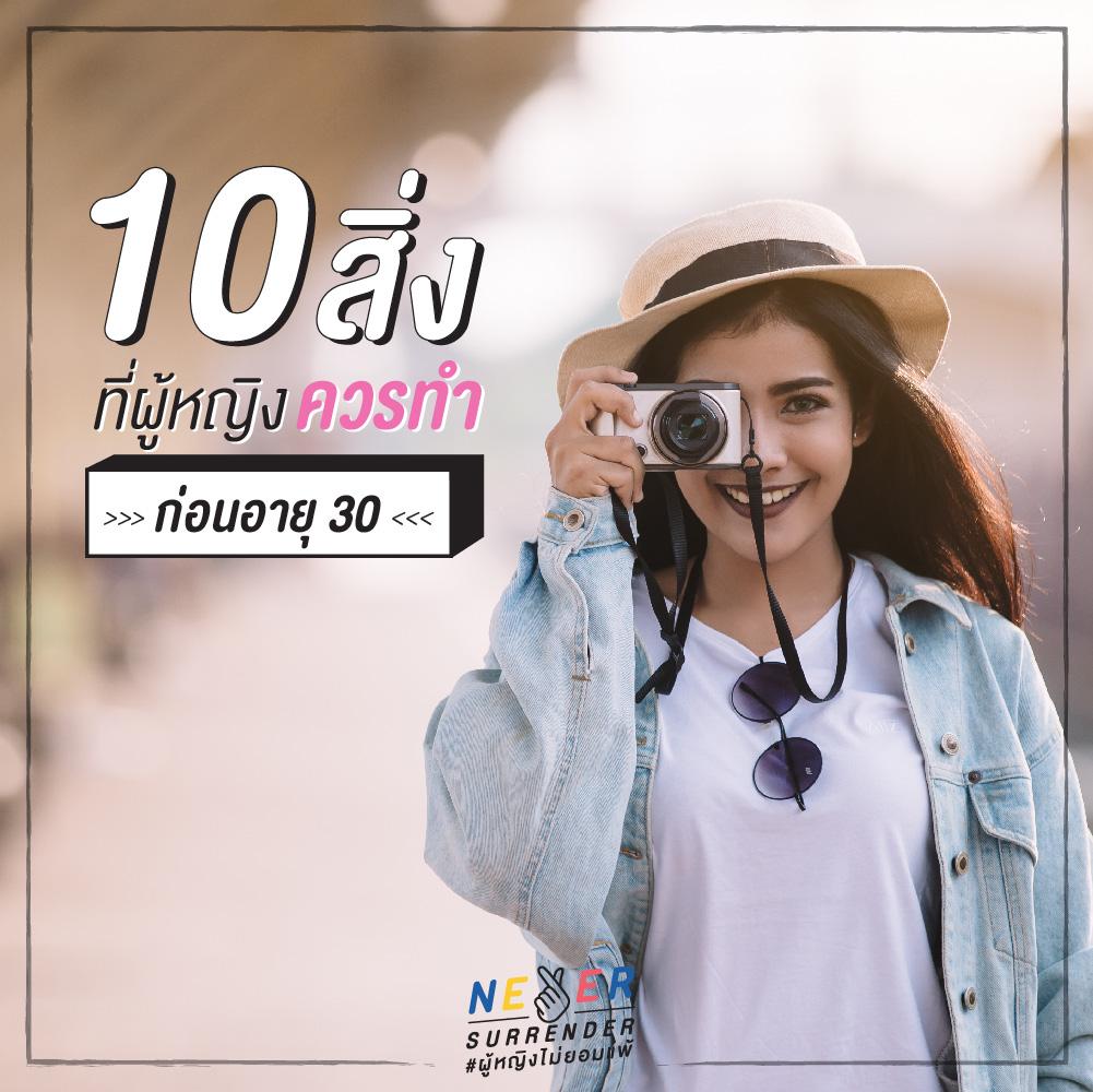 Never Surrender Thailand_10 สิ่ง ที่ผู้หญิงควรทำ ก่อนอายุ 30!