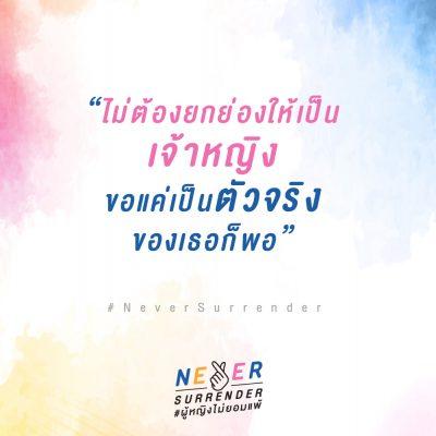 Never Surrender Thailand_ไม่ต้องยกย่องให้เป็นเจ้าหญิง ขอแค่เป็น 'ตัวจริง' ของเธอก็พอ