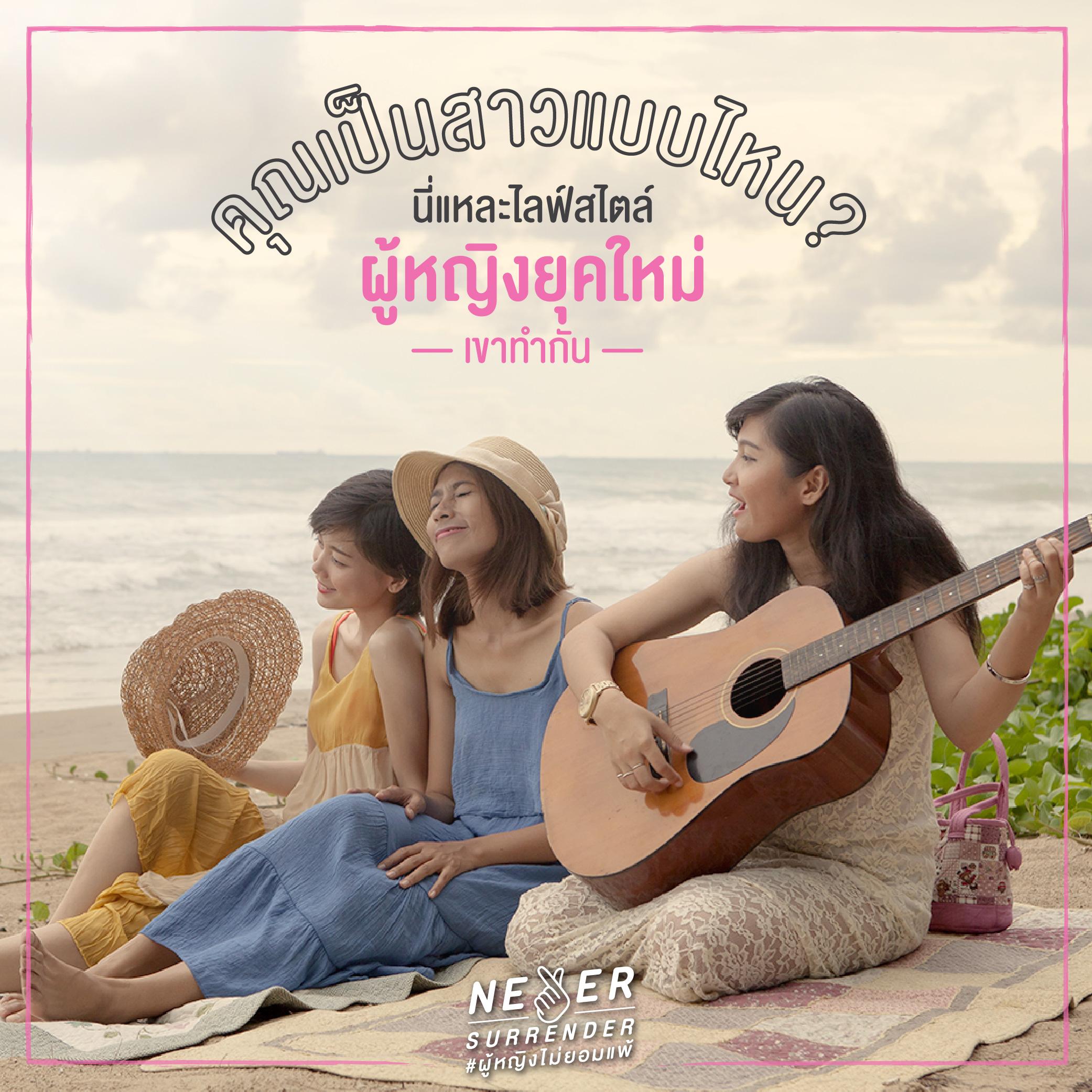 Never Surrender Thailand_คุณเป็นสาวแบบไหน? นี่แหละไลฟ์สไตล์ผู้หญิงยุคใหม่เขาทำกัน