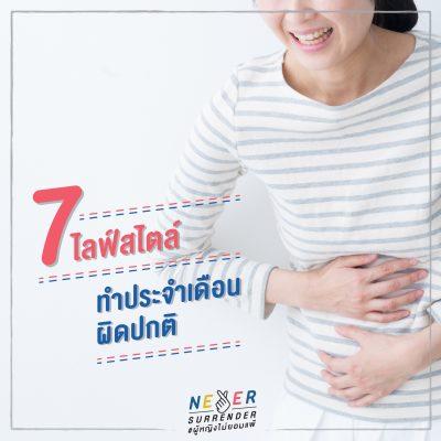 Never Surrender Thailand_7 ไลฟ์สไตล์ ทำประจำเดือนผิดปกติ