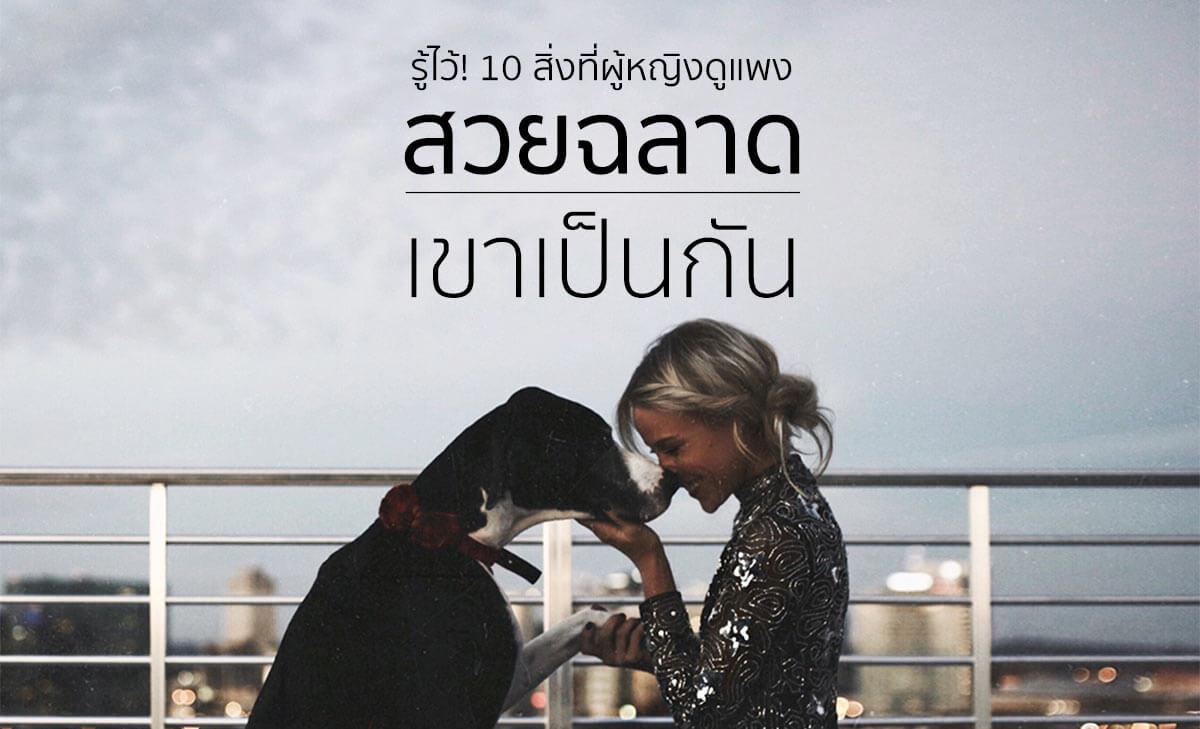 Never Surrender Thailand_11 สิ่งที่ผู้หญิงฉลาดสวยแพงเค้าเป็นกัน!