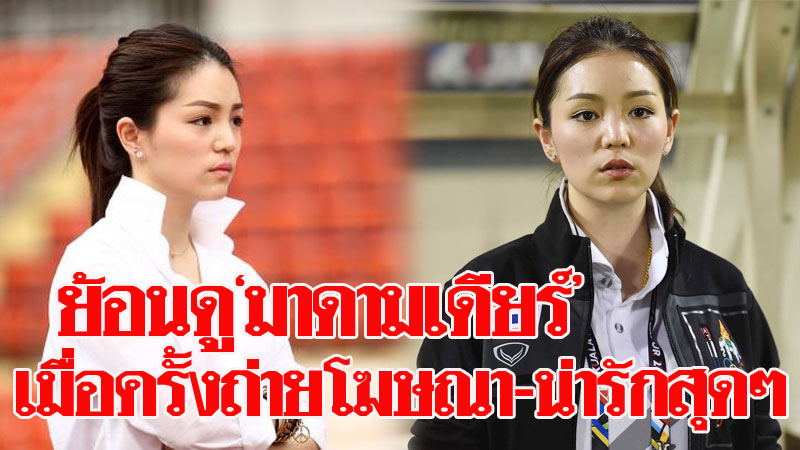 Never Surrender Thailand_ย้อนดู 'มาดามเดียร์' นางฟ้าวงการลูกหนัง เมื่อครั้งถ่ายโฆษณาจะน่ารักขนาดไหน
