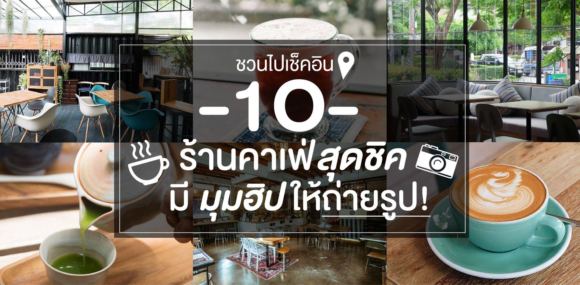 Never Surrender Thailand_ชวนไปเช็คอิน 10 ร้านคาเฟ่สุดชิค มีมุมฮิปให้ถ่ายรูป!