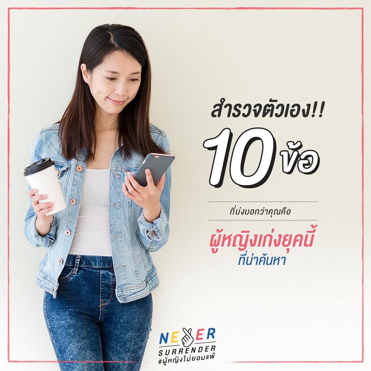 Never Surrender Thailand_สำรวจตัวเอง!! 10 ข้อที่บ่งบอกว่าคุณคือผู้หญิงเก่งยุคนี้ ที่น่าค้นหา