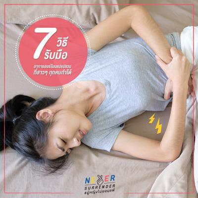 Never Surrender Thailand_7 วิธีรับมืออาการฮอร์โมนแปรปรวน ที่สาวๆทุกคนทำได้