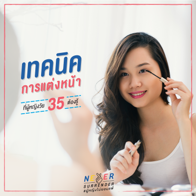 Never Surrender Thailand_เทคนิคการแต่งหน้า ที่ผู้หญิงวัย 35 ต้องรู้