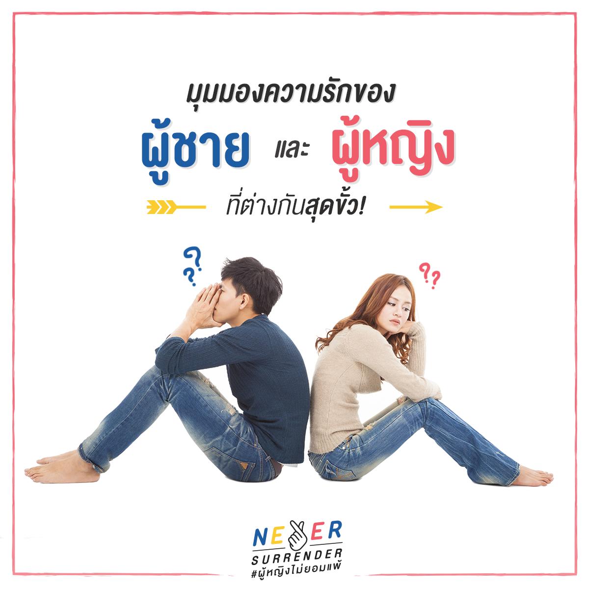 Never Surrender Thailand_มุมมองความรักของ 'ผู้ชาย' และ 'ผู้หญิง' ที่ต่างกันสุดขั้ว!