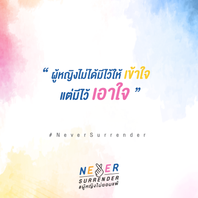 Never Surrender Thailand_ผู้หญิงไม่ได้มีไว้ให้ 'เข้าใจ' แต่มีไว้ให้ 'เอาใจ'