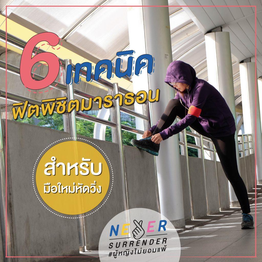 Never Surrender Thailand_6 เทคนิคฟิต พิชิตมาราธอนสำหรับมือใหม่หัดวิ่ง