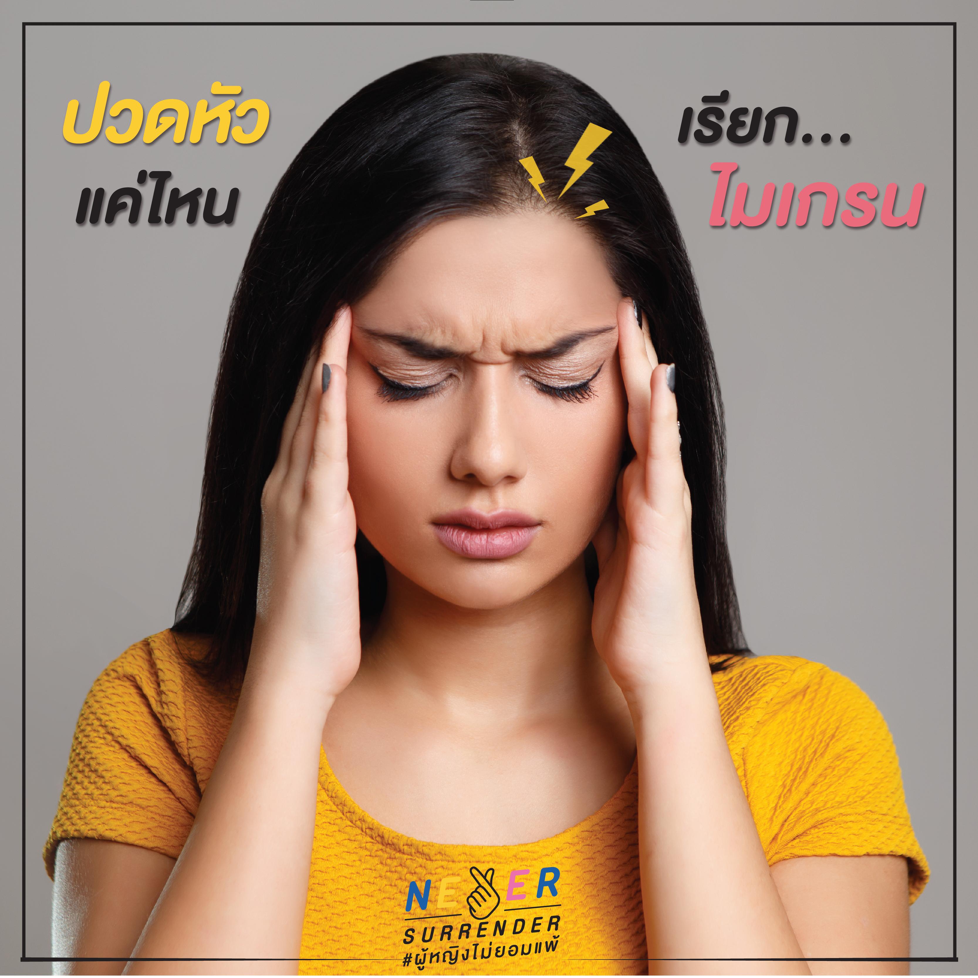 Never Surrender Thailand_ปวดหัวแค่ไหนเรียกไม่เกรน?