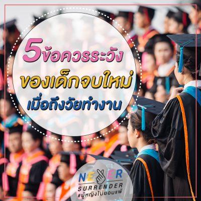 Never Surrender Thailand_5 ข้อควรระวังของเด็กจบใหม่เมื่อถึงวัยทำงาน