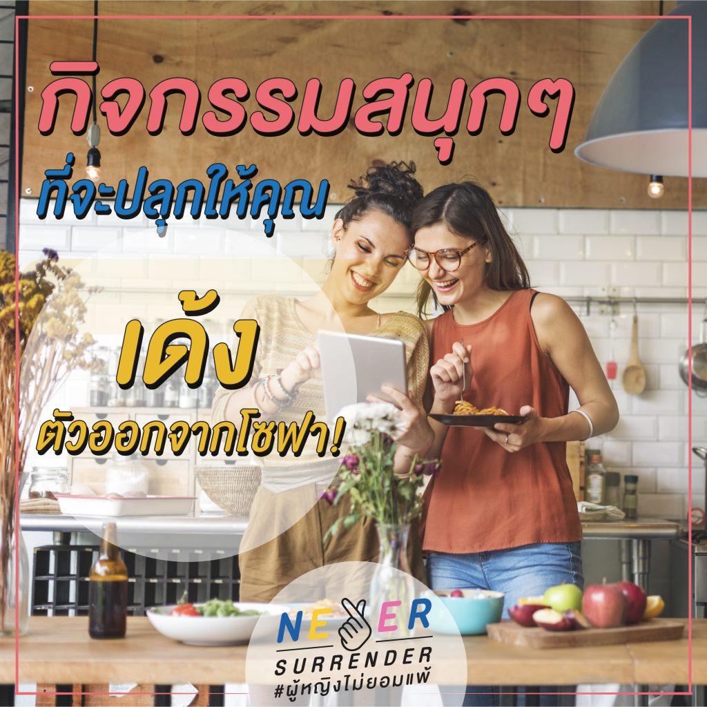Never Surrender Thailand_กิจกรรมสนุกๆ ที่จะปลุกให้คุณเด้งตัวออกจากโซฟา!