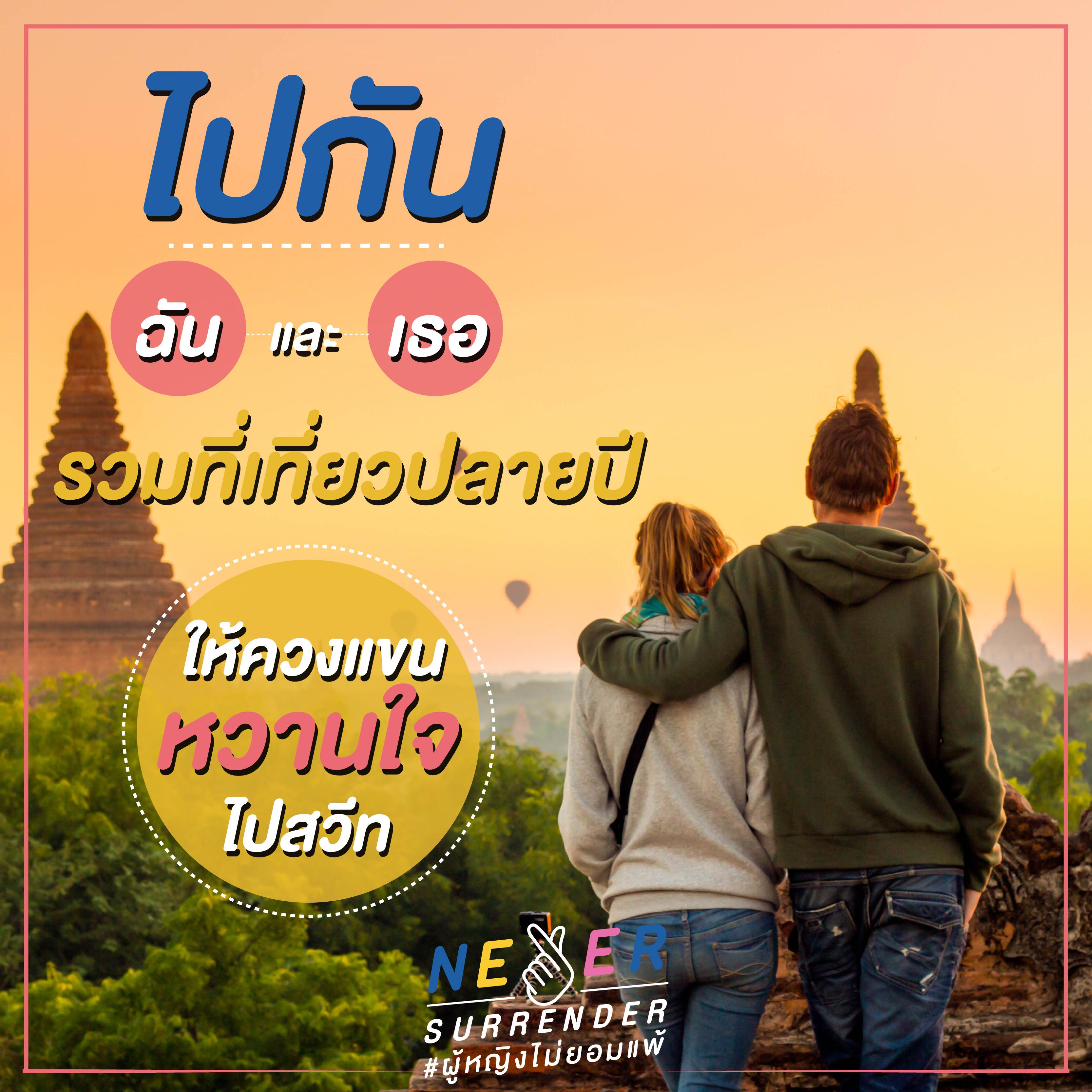Never Surrender Thailand_ไปกันฉันและเธอ รวมที่เที่ยวปลายปีให้ควงแขนหวานใจไปสวีท