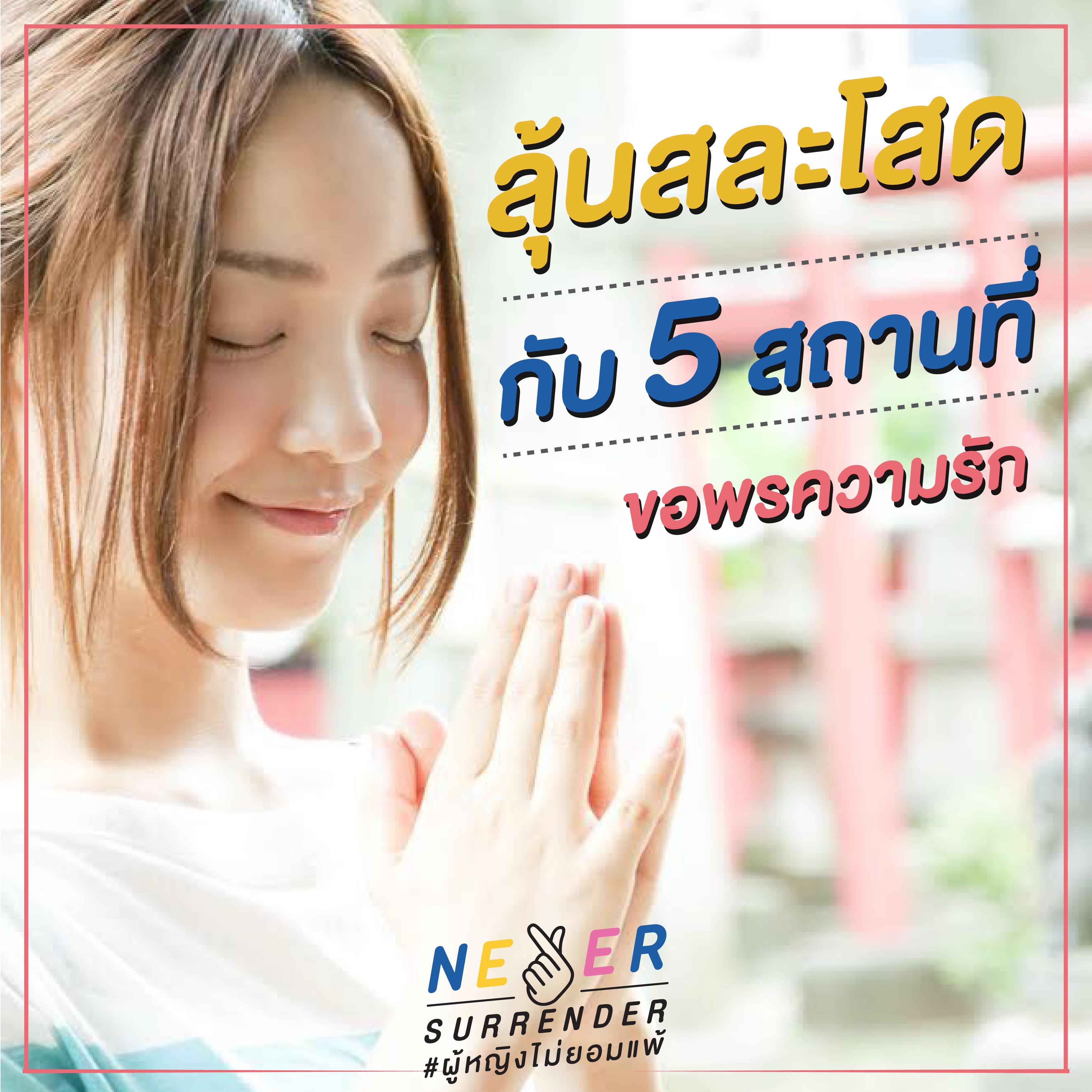 ์Never Surrender Thailand_สาวโสดมีลุ้น กับ 5 สถานที่ขอพรเรื่องความรัก
